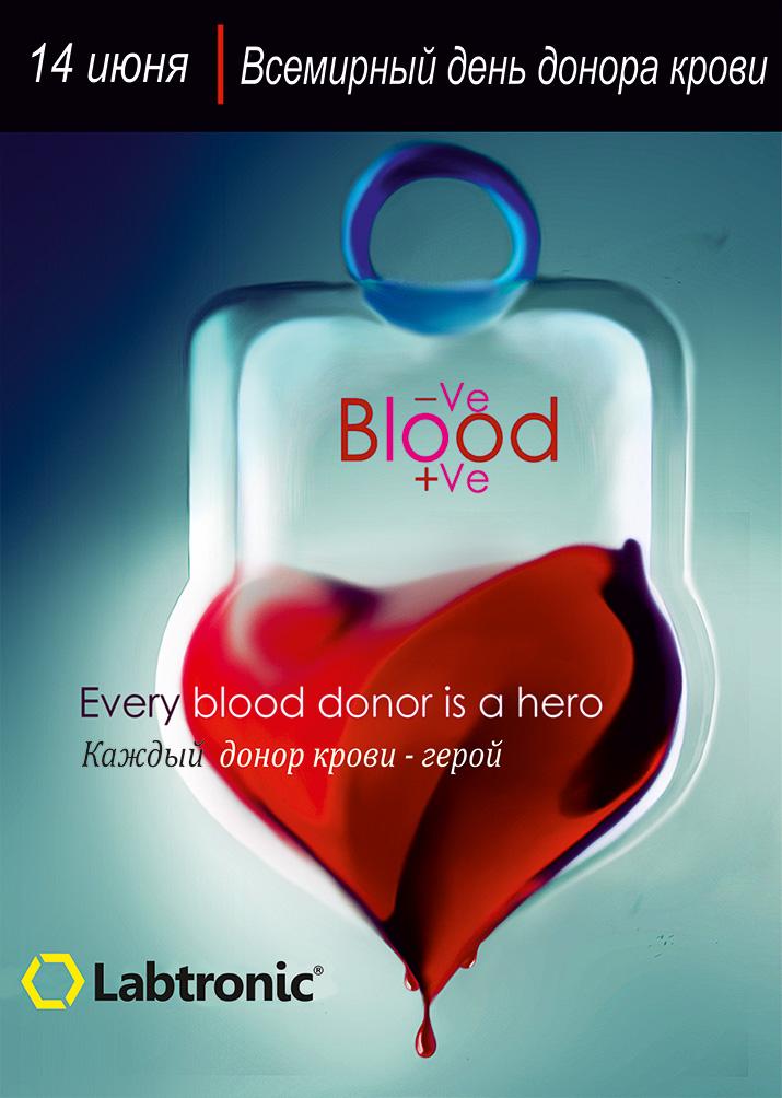 Поздравления кровью